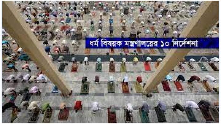 প্রত্যেকটি মসজিদে ১০টি নির্দেশনা মানতে হবে