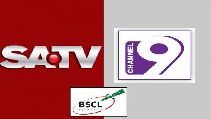 চ্যানেল নাইন ও এসএ টিভির সম্প্রচার বন্ধ করে দিয়েছে বিএসসিএল